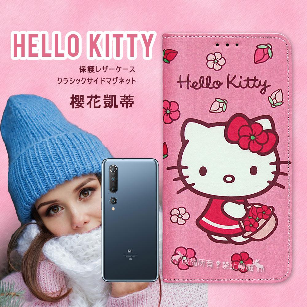 三麗鷗授權 Hello Kitty 小米10/小米10 Pro 共用款 櫻花吊繩款彩繪側掀皮套