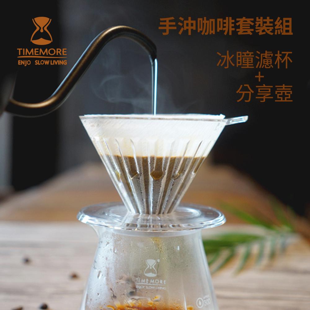 TIMEMORE泰摩冰瞳手沖咖啡超值套裝組