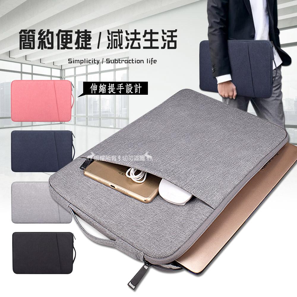 15.6吋 簡約便捷 MacBook Pro/Air收納內袋 防撞防潑水手提筆電包 休閒商務包(佳人粉)