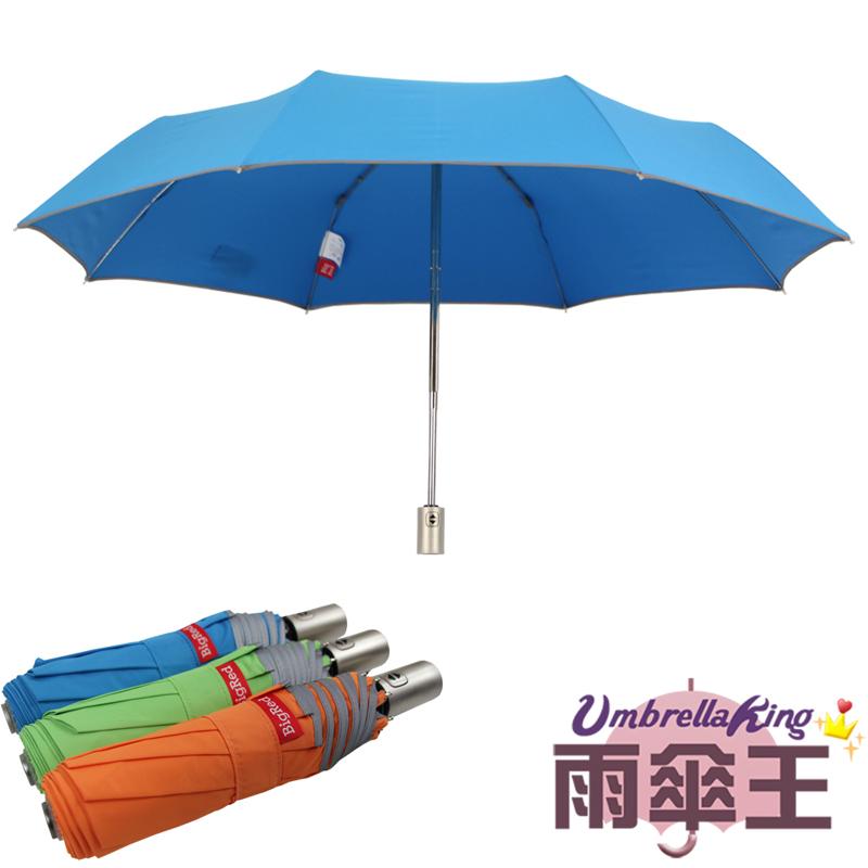 【雨傘王】BIGRED 鋼TANK自動摺疊傘-寶藍色(終身免費維修)