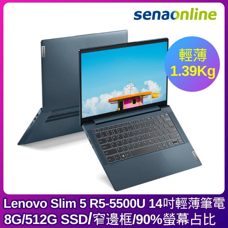 Lenovo Slim 5 14吋輕薄筆電(R5-5500U/8G/512G SSD)