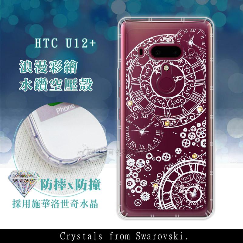 HTC U12+ / U12 Plus 浪漫彩繪 水鑽空壓氣墊手機殼(齒輪之星)