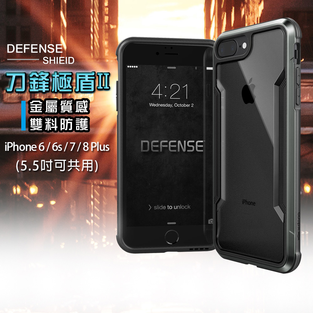 DEFENSE 刀鋒極盾II iPhone 8 Plus /7 Plus/6s Plus 共用款 耐撞擊防摔手機殼 (爵帝黑)