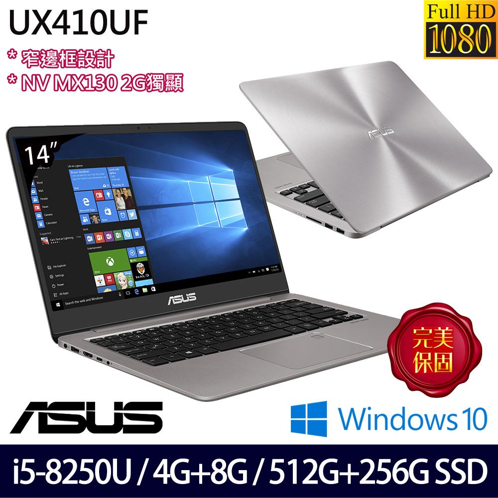 【全面升級】《ASUS 華碩》UX410UF-0121A8250U(14吋FHD/i5-8250U/4G+8G/512G+256G SSD/MX130)
