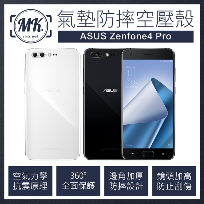 【送掛繩】ASUS Zenfone4 Pro (ZS551KL) 空壓氣墊防摔保護軟殼