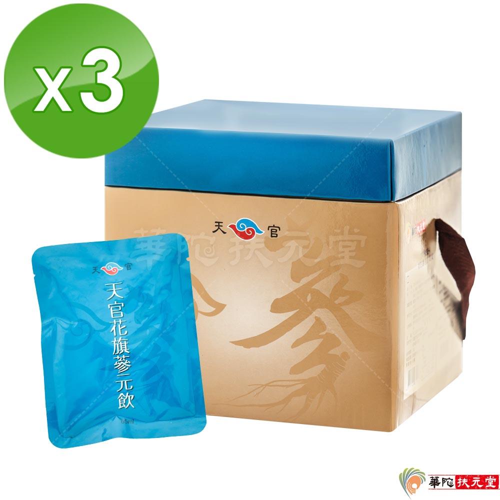 華陀扶元堂 天官花旗蔘元飲3盒(10包/盒)