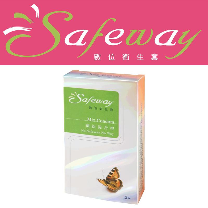 SAFEWAY 數位 舒位 繽紛混合型 保險套 衛生套 24入(2盒)送套套尺