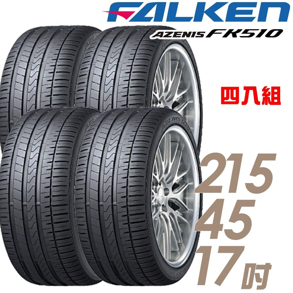 【FALKEN 飛隼】AZENIS FK510 濕地操控輪胎_四入組_215/45/17(FK510)