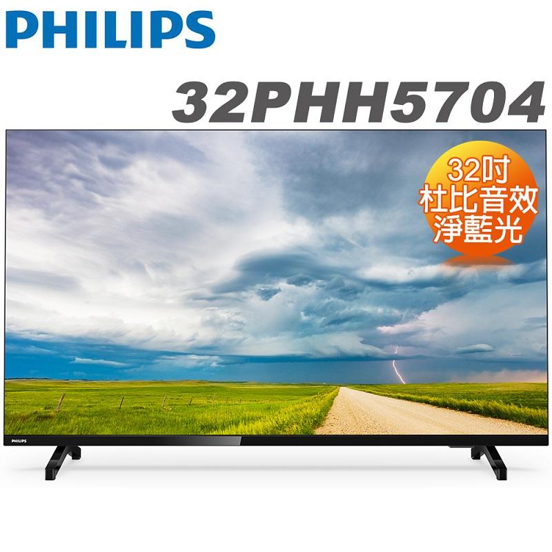 飛利浦 32吋 HD全面屏液晶顯示器+視訊盒(32PHH5704)送OVO-S2藍牙喇叭
