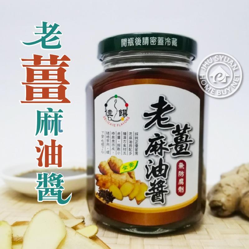 【家購網嚴選】佳饌老薑麻油醬x4瓶(370g/瓶) 全素