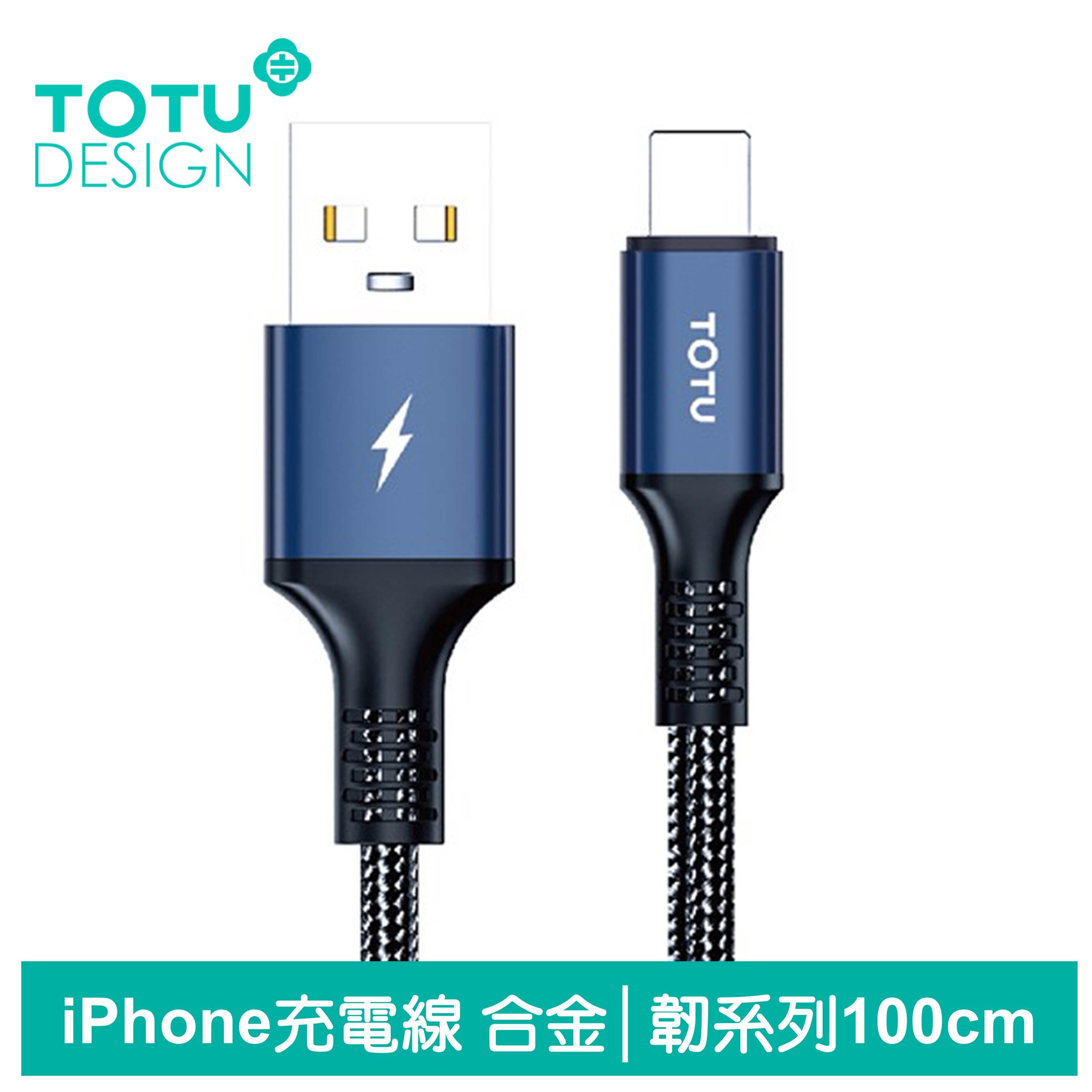 TOTU台灣官方 Lightning/iPhone充電線傳輸線快充線編織線 2A快充 韌系列 100cm 藍色