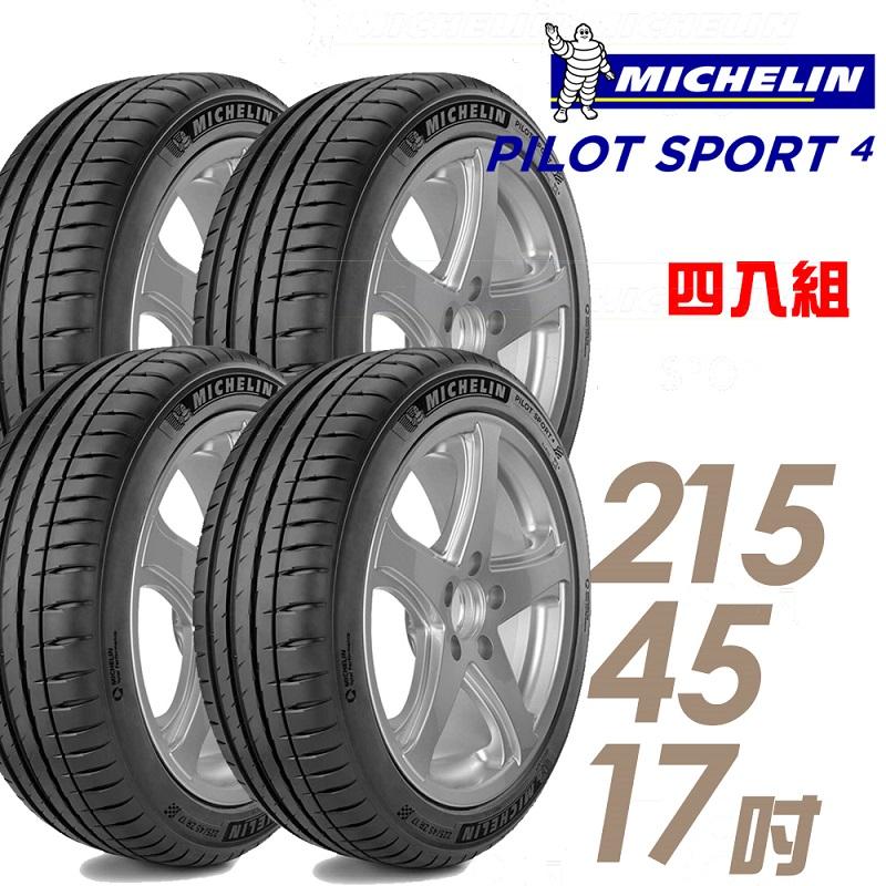 米其林 PILOT SPORT 4 17吋運動操控型輪胎 215/45R17 PS4-2154517TH 四入組