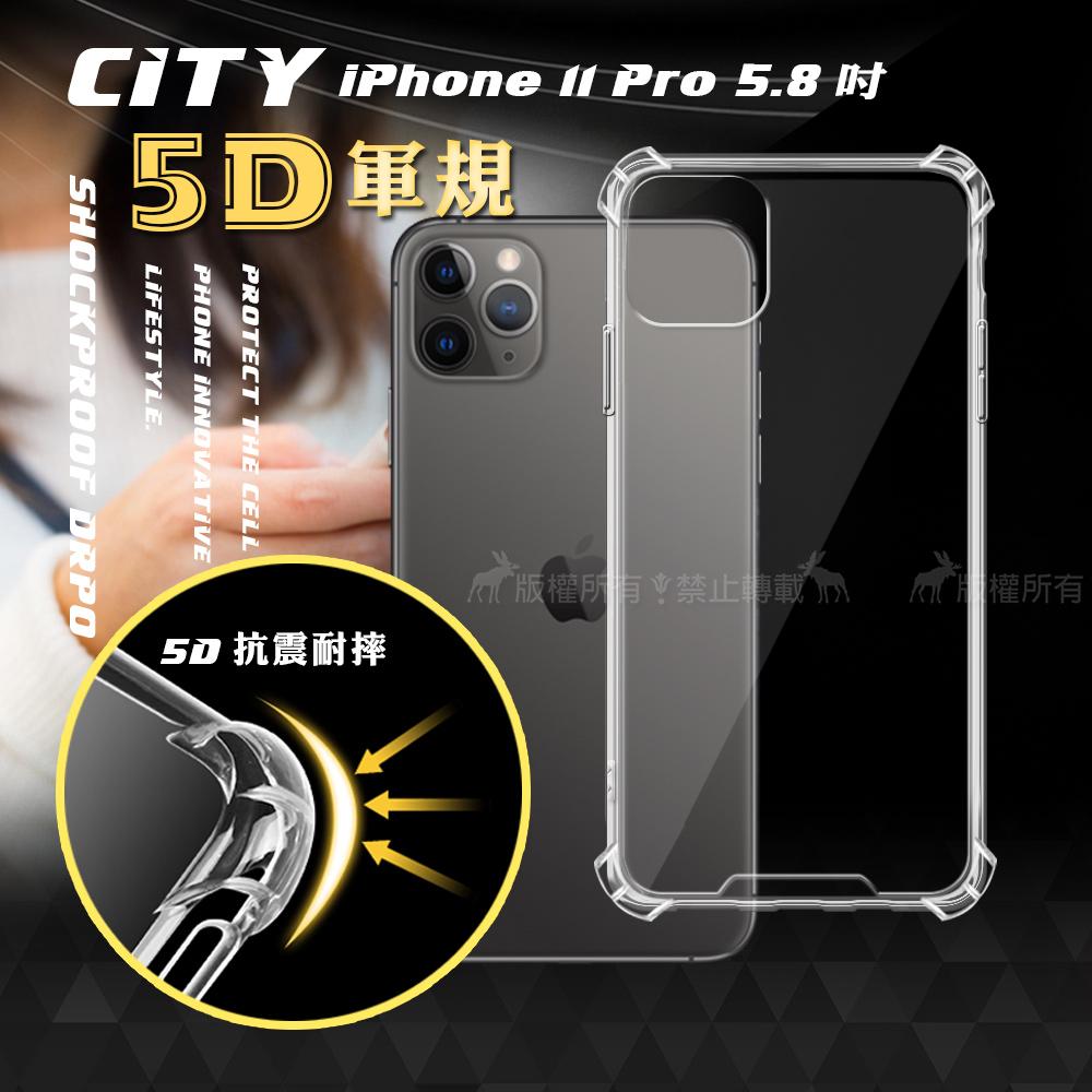 CITY戰車系列 iPhone 11 Pro 5.8吋 5D軍規防摔氣墊殼 空壓殼 保護殼