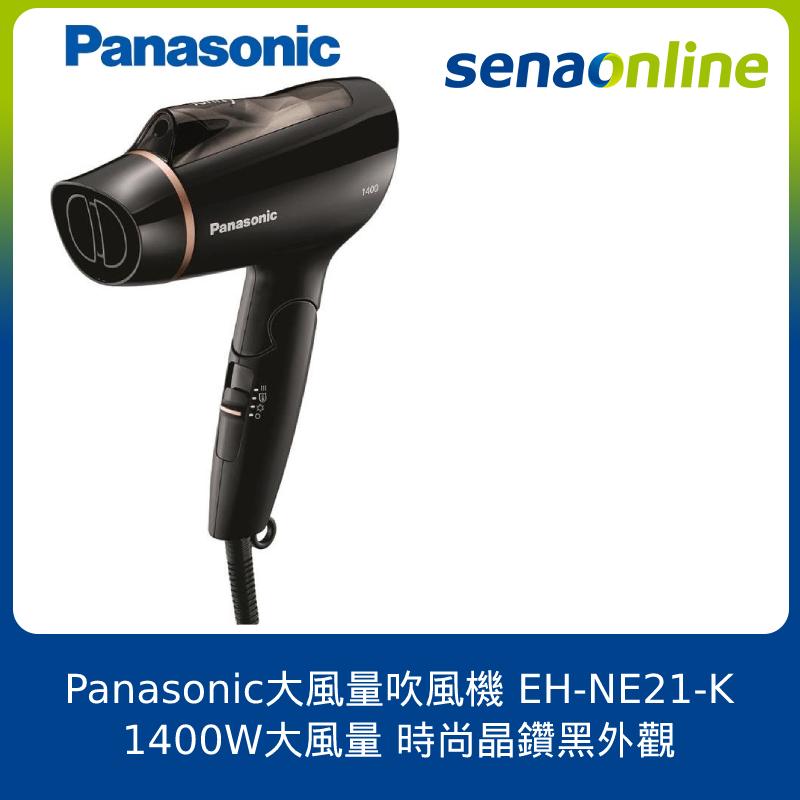 Panasonic 大風量吹風機 EH-NE21-K