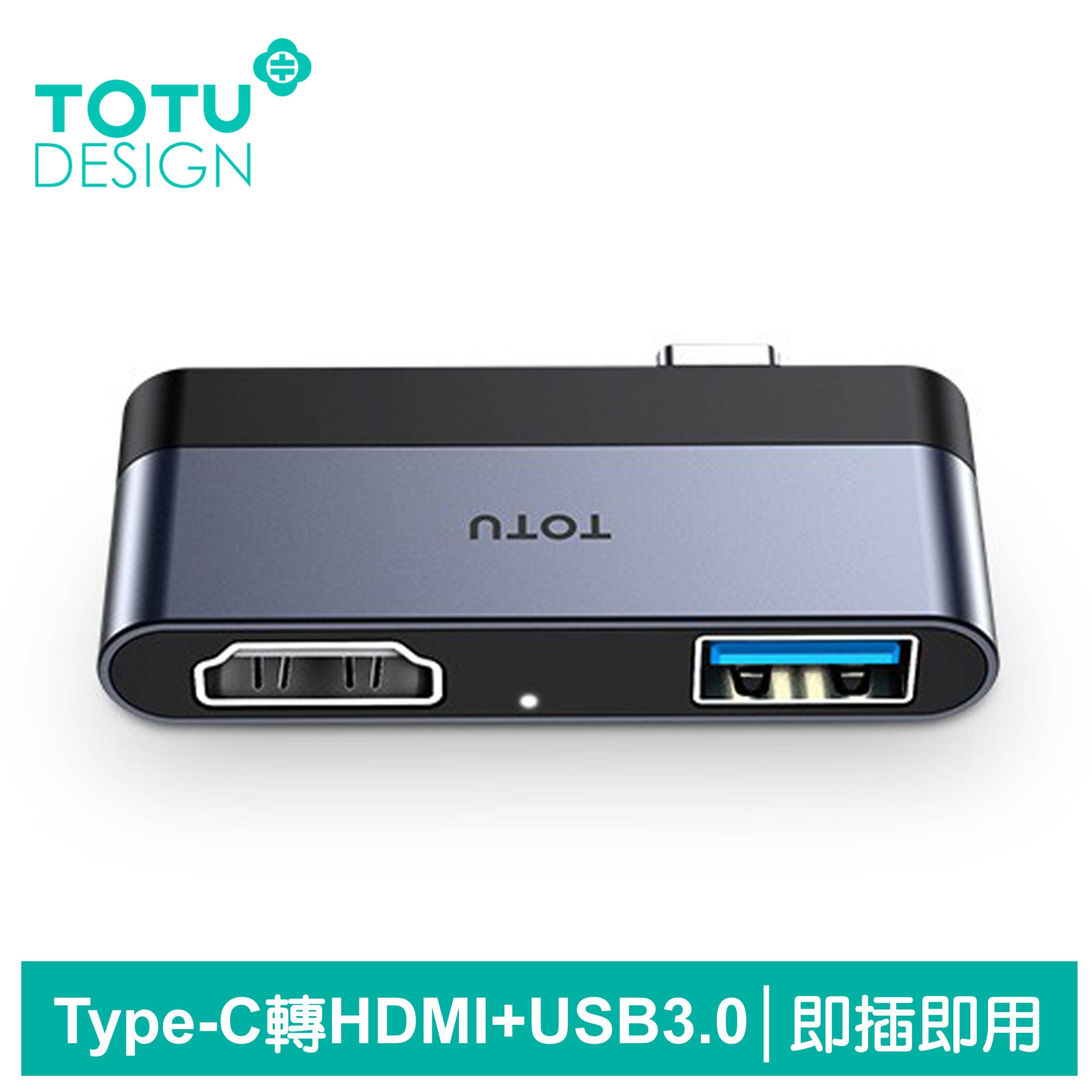 TOTU台灣官方 Type-C 轉接頭 HDMI USB3.0 轉接器 擴展器 轉接線 拓展塢 4K 電視 玲瓏系列