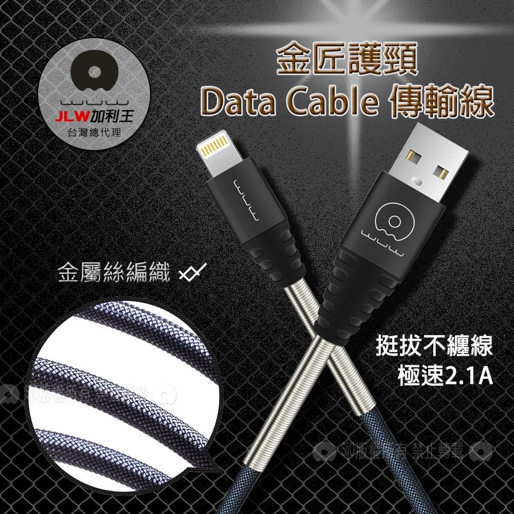 加利王WUW iPhone Lightning 8pin 金匠護頸彈簧金屬編織傳輸充電線(X60) 1M