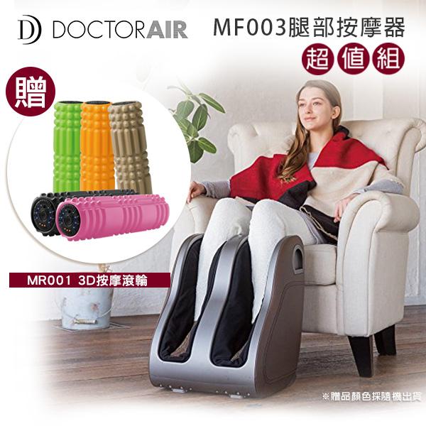 加贈3D按摩滾輪 DOCTOR AIR MF-003 MF003 3D 立體 腿部 按摩器 紓壓 按摩 公司貨 保固一年