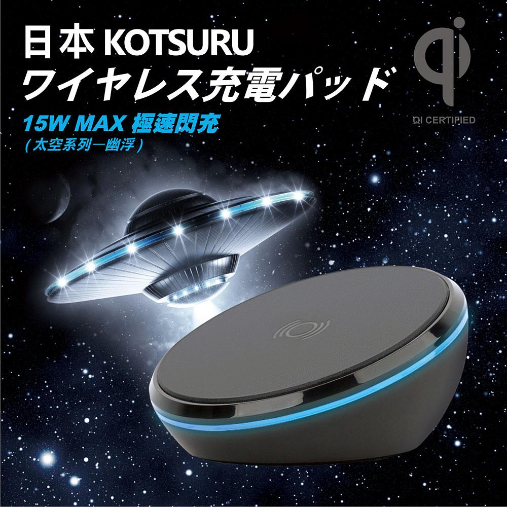 【日本KOTSURU】極速閃充15W MAX.無線充電器/太空系列幽浮 KQI-U02S