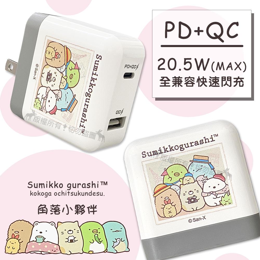 角落小夥伴 PD+QC 雙孔快速閃充頭(拍照)+USB-C to Lightning PD數據快充線(1M)