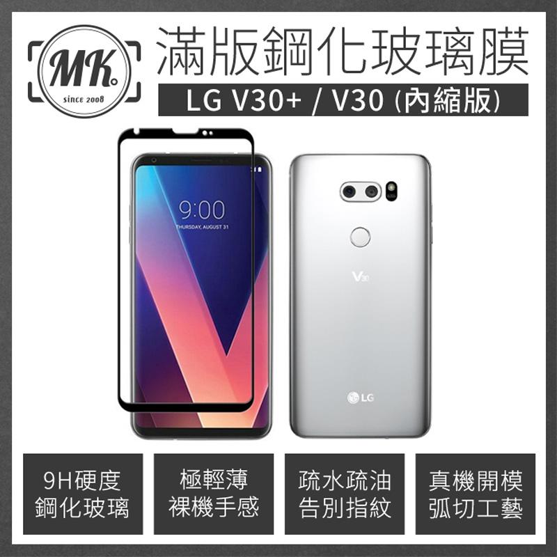 LG V30 / V30+ 全滿版鋼化膜 2.5D - 黑色