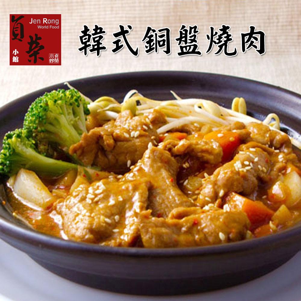 預購《貞榮小館》韓式銅盤燒肉(280g/包,共三包)