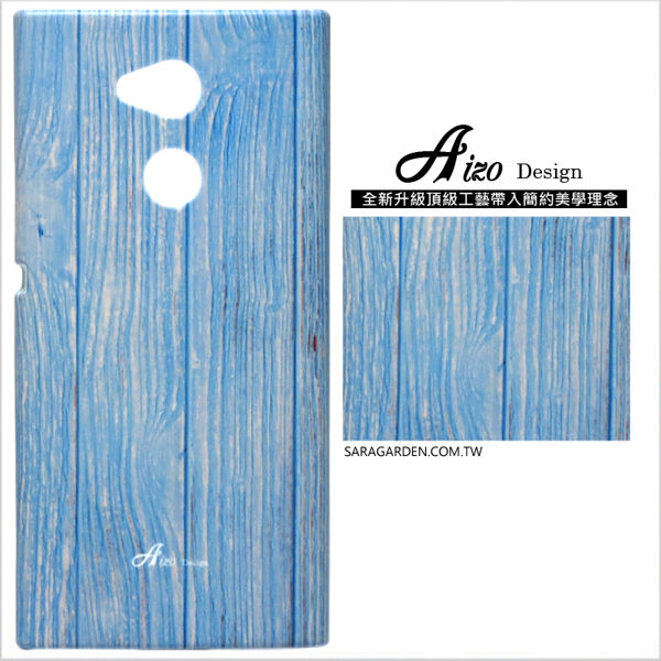 【AIZO】客製化 手機殼 HTC 830 保護殼 硬殼 文清淡藍木紋