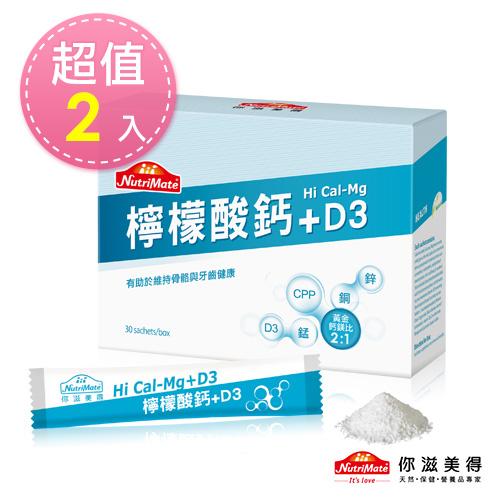 【Nutrimate你滋美得】檸檬酸鈣粉(30包/盒)-2入