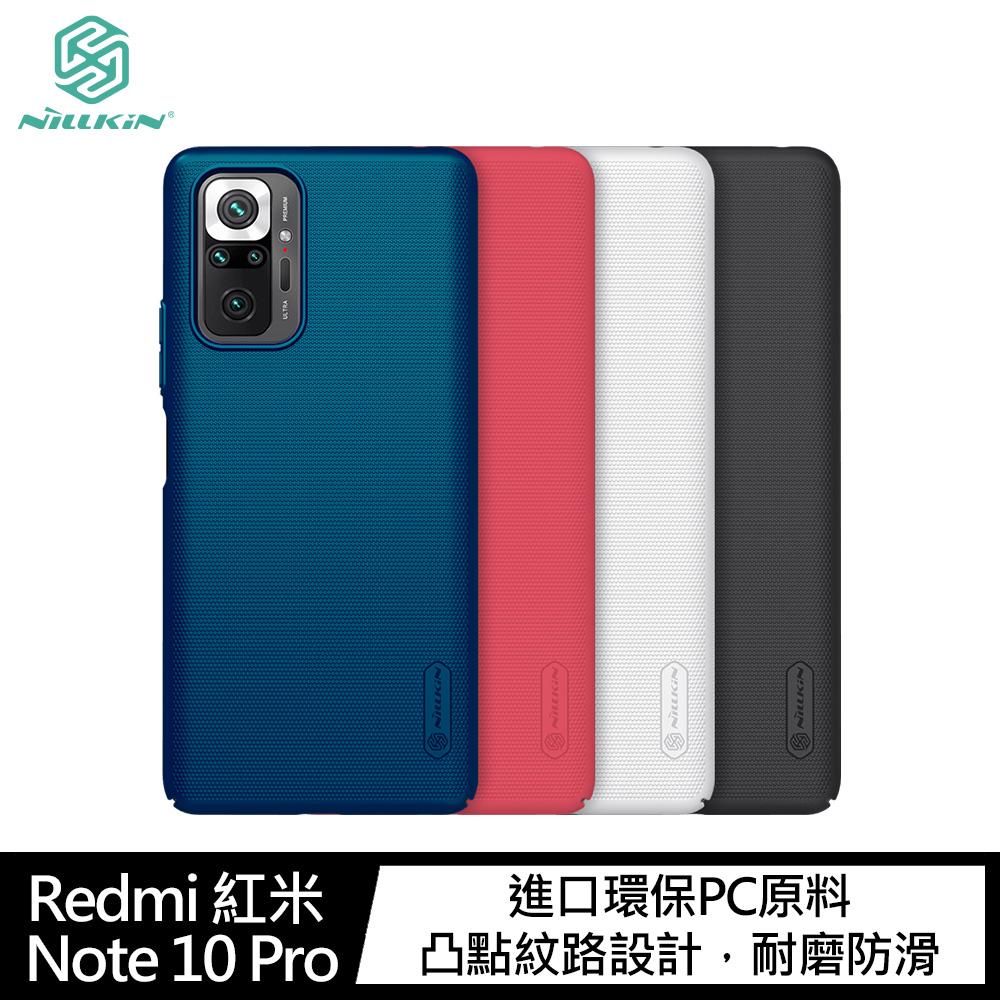 NILLKIN Redmi 紅米 Note 10 Pro 超級護盾保護殼(嫣紅)