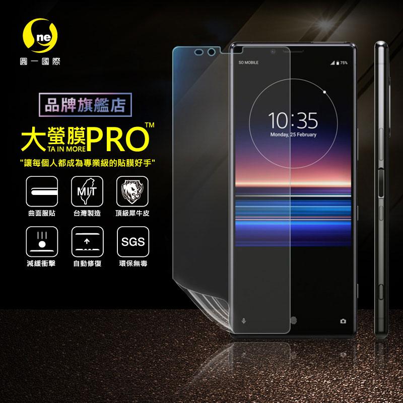 O-ONE旗艦店 大螢膜PRO SONY XPERIA 1 螢幕保護貼 磨砂霧面 台灣生產高規犀牛皮螢幕抗衝擊修復膜