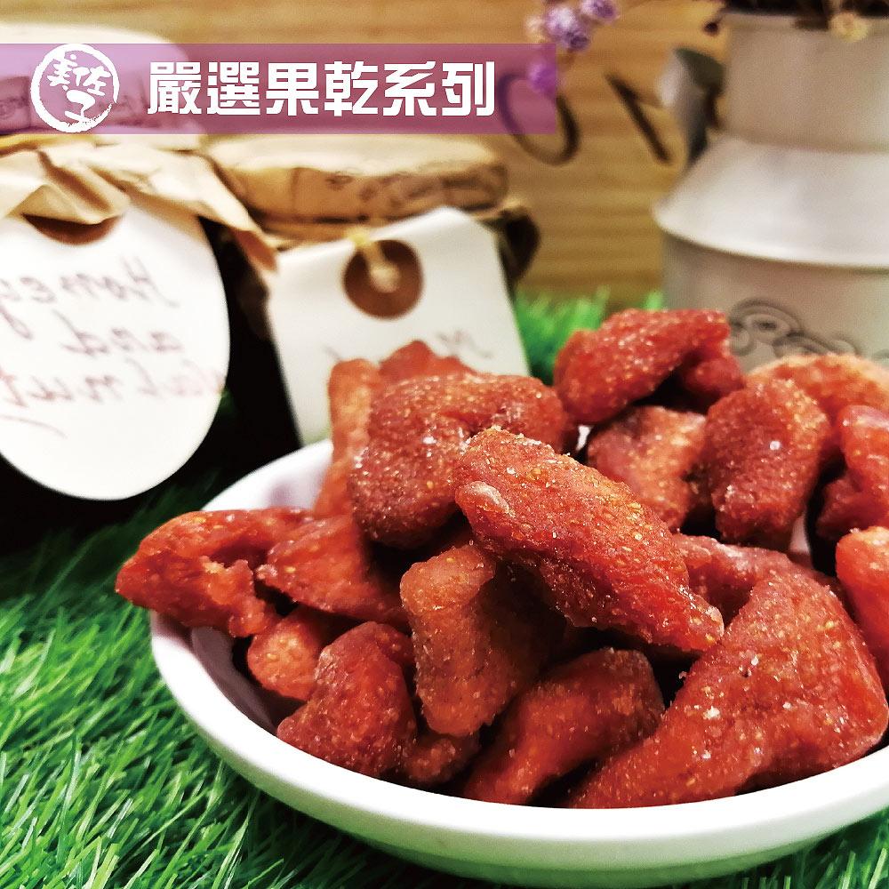《美佐子》嚴選果乾系列-鮮採草莓乾(100g/包,共兩包)