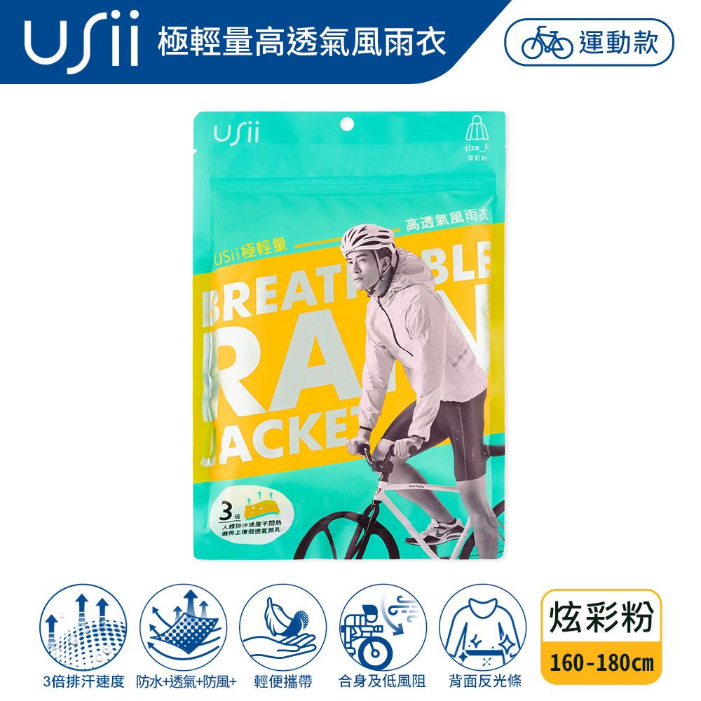 USii 極輕量高透氣風雨衣-炫彩粉 F US-USII-BR009