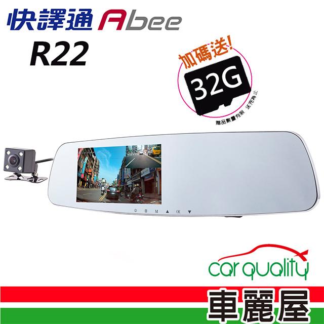★含安裝★ ABEE 快譯通 R22 後視鏡型行車紀錄器