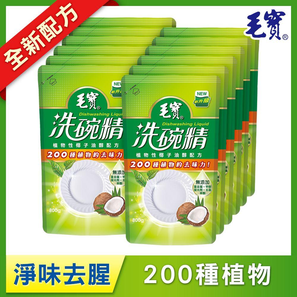 【毛寶】洗碗精-椰子油醇配方 補充包(800gx12入)