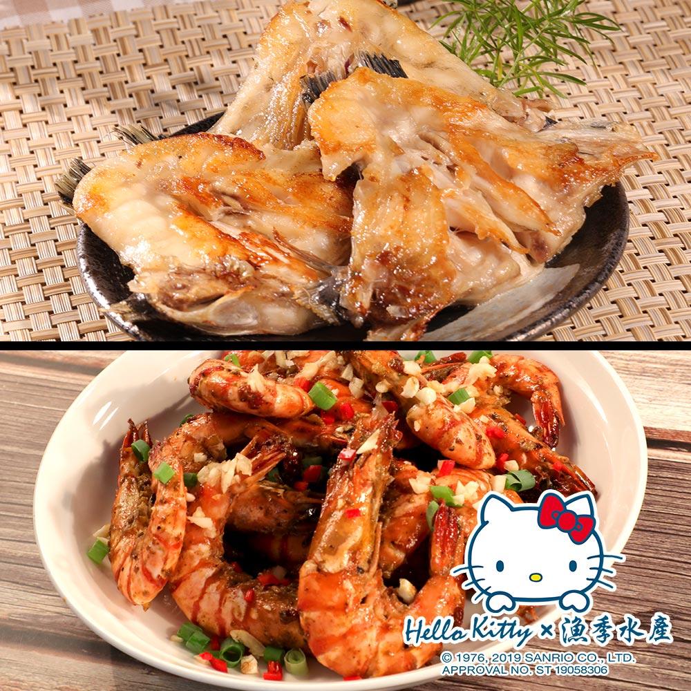 【漁季】鯛魚下巴(1000g±10%/包)共計3包+鮮凍草蝦12P(280g±10%/盒)共計2盒