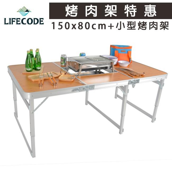LIFECODE 竹紋加寬鋁合金BBQ燒烤桌150x80cm+小型烤肉架