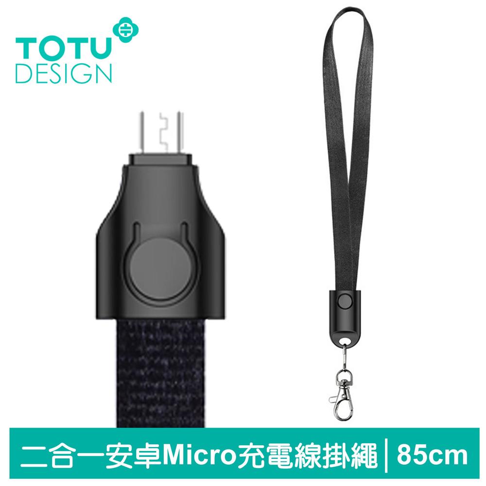 TOTU台灣官方 安卓MicroUSB充電線傳輸線快充線數據線 掛繩頸掛 布藝系列 85cm