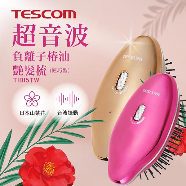 TESCOM TIB15 TIB15TW 負離子艷髮梳( 蜜桃粉) 超音波 振動 按摩 髮梳 山茶精油 原廠公司貨