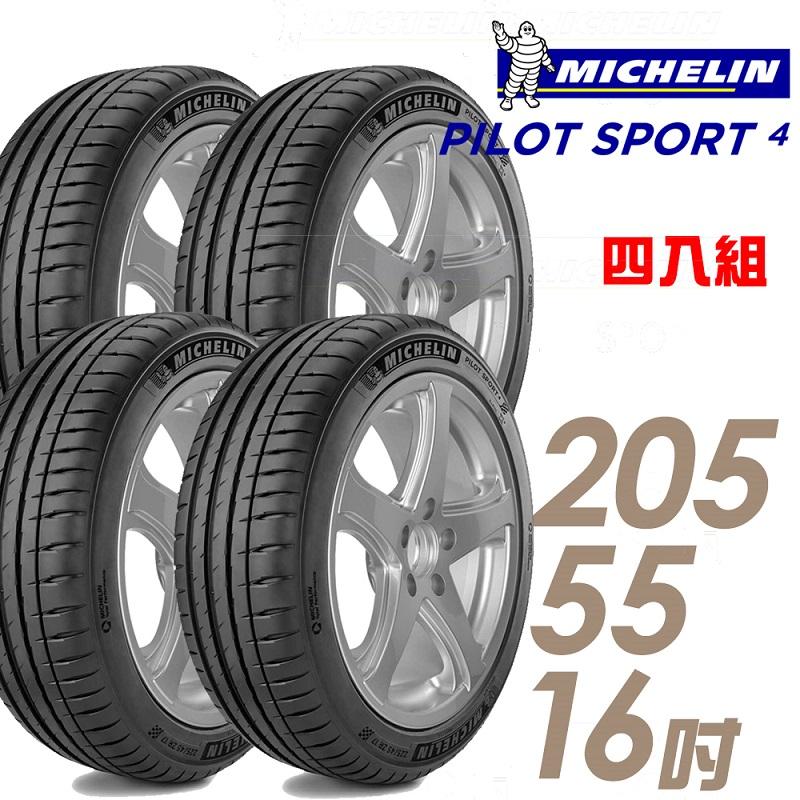 米其林 PILOT SPORT 4 16吋運動操控型輪胎 205/55R16 PS4-2055516 四入組