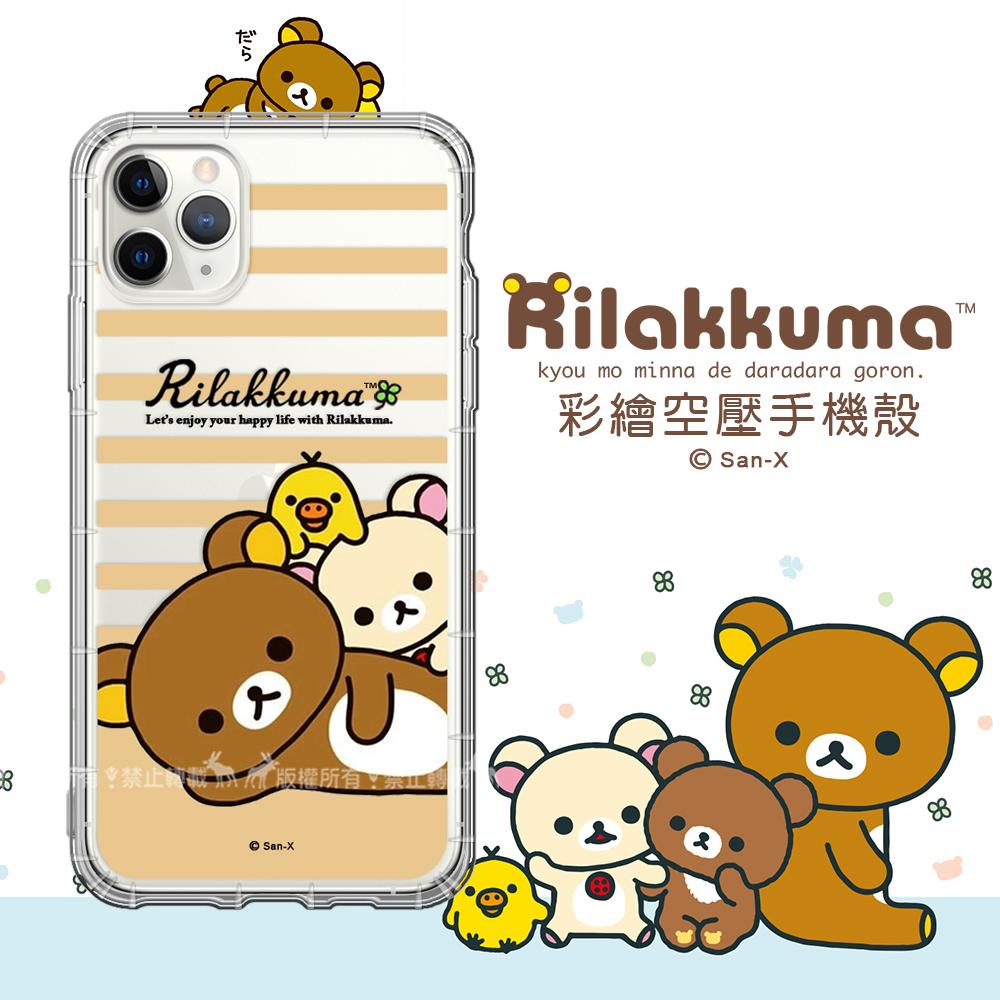 SAN-X授權 拉拉熊 iPhone 11 Pro 5.8吋 彩繪空壓手機殼(慵懶條紋)