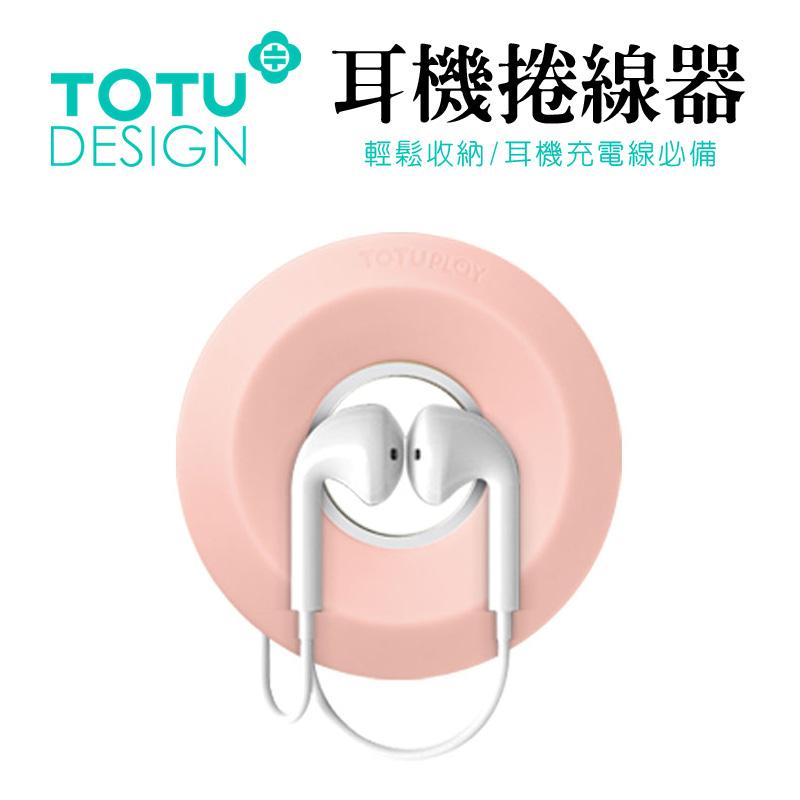 【TOTU台灣官方】易系列 耳機 捲線器 磁吸 集線器 充電線 繞線器 收線器 粉色