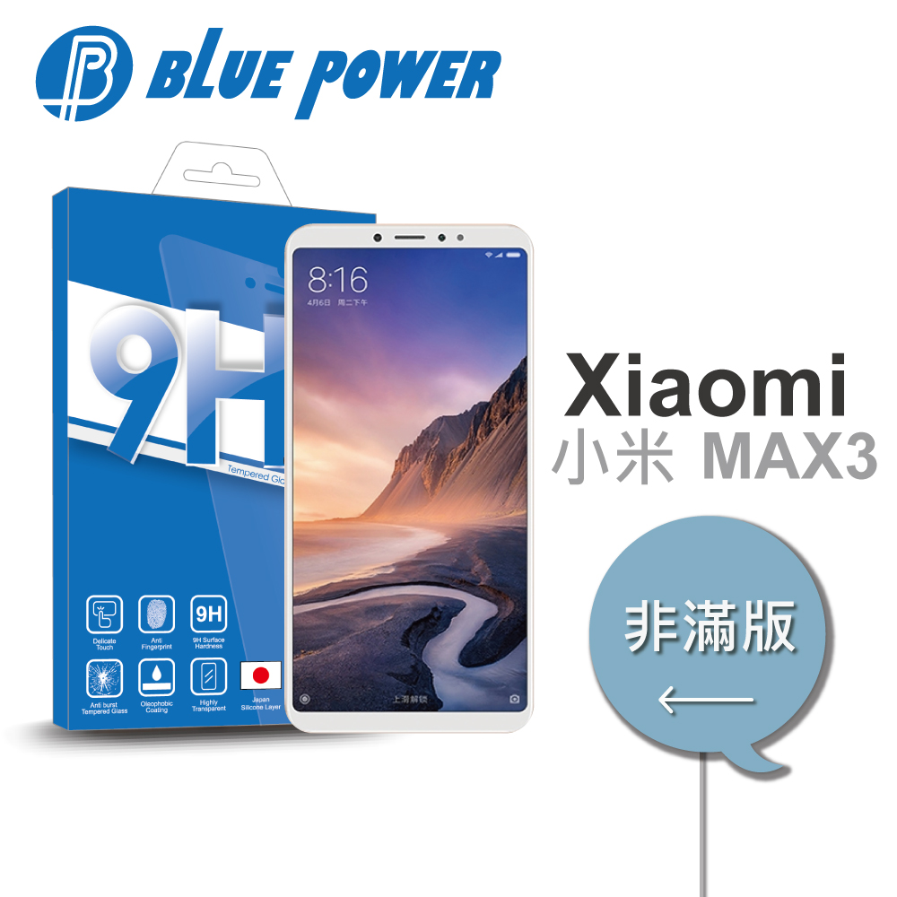 BLUE POWER Xiaomi 小米 MAX3 9H鋼化玻璃保護貼