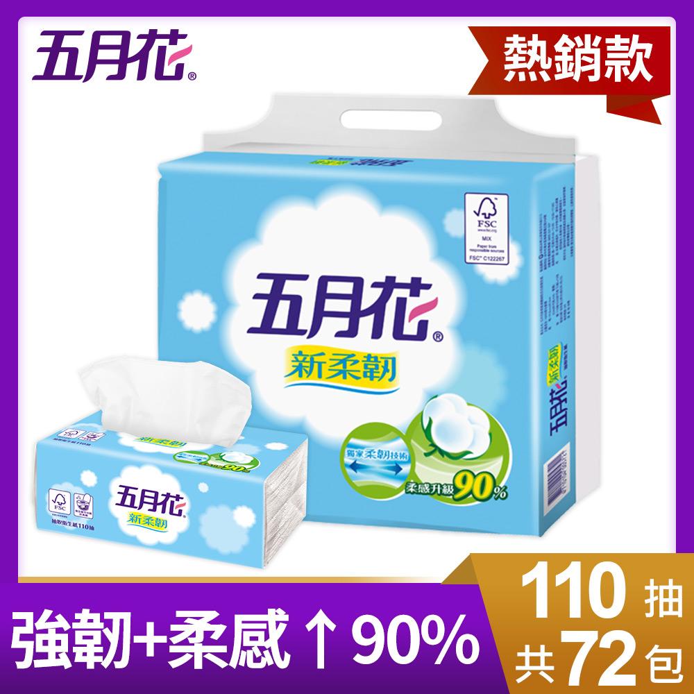 【五月花】新柔韌抽取衛生紙110抽x12包x6袋/箱