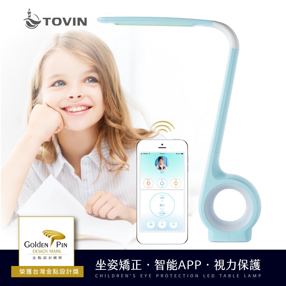 【TOVIN】兒童護眼LED檯燈-智能APP與坐姿矯正-湖泊藍(台灣公司貨)