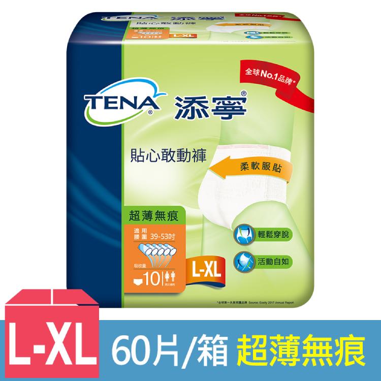 【添寧】貼心敢動褲L-XL (10片x6包/箱)