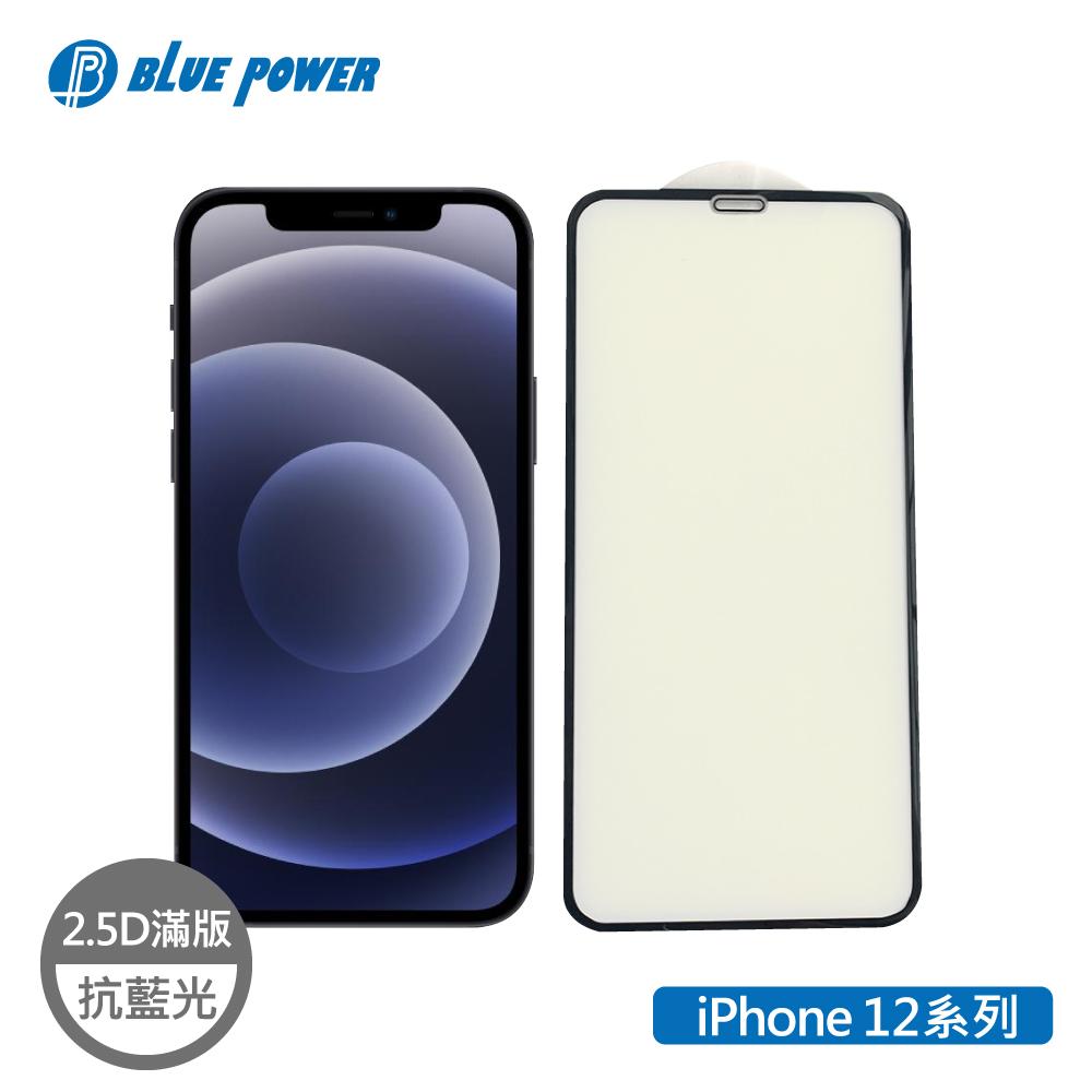 BLUE POWER Apple iPhone 12系列 抗藍光 2.5D滿版 9H鋼化玻璃保護貼 6.7吋/黑色