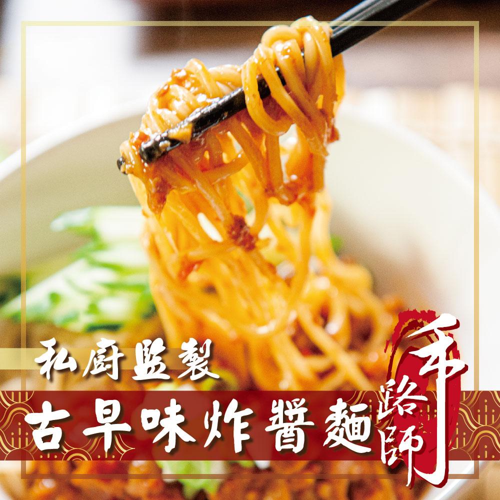 【鮮綠生活】古早味炸醬麵 共8包