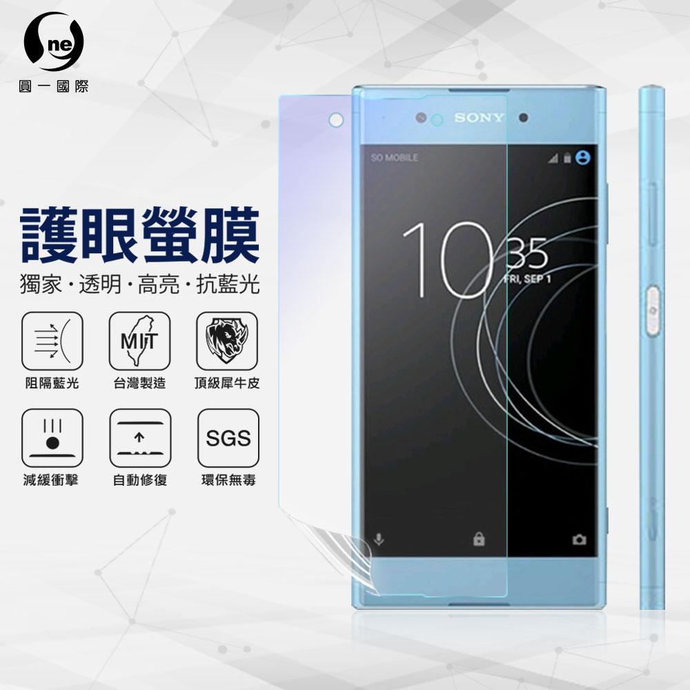 O-ONE旗艦店 護眼螢膜 Sony XA1+藍光 螢幕保護貼 台灣生產高規犀牛皮螢幕抗衝擊修復膜