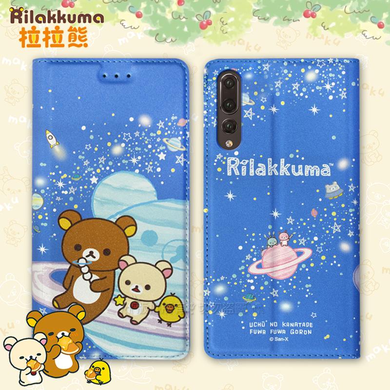 日本授權正版 拉拉熊 華為 HUAWEI P20 Pro 金沙彩繪磁力皮套(星空藍)