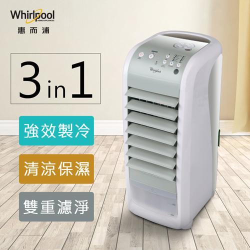 【Whirlpool惠而浦】三合一遙控水冷扇AC2801