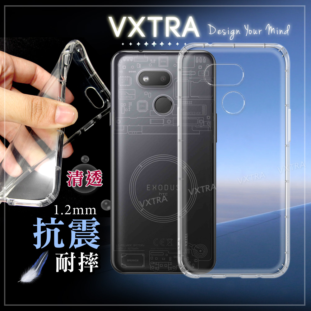 VXTRA HTC EXODUS 1s 防摔氣墊保護殼 空壓殼 手機殼